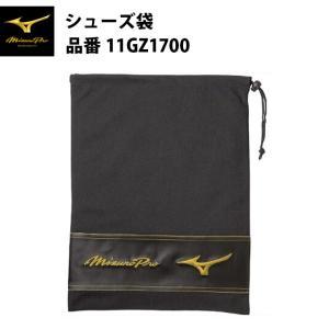 ミズノプロ 野球 シューズ袋 スパイク袋 11GZ170000 シューズバッグ スパイクバッグ mizuno pro|baseballparkstandin