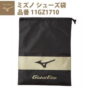 ミズノ グローバルエリート 野球 シューズ袋 スパイク袋 11GZ171000 シューズバッグ スパイクバッグ mizuno|baseballparkstandin