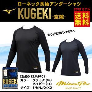 最高の通気性 ミズノプロ 野球 アンダーシャツ KUGEKI ローネック 長袖 2019モデル 12JA9P01 mizuno pro|baseballparkstandin