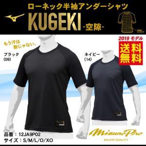 最高の通気性 ミズノプロ 野球 アンダーシャツ KUGEKI ローネック 半袖 12JA9P02 インナー mizuno pro|baseballparkstandin