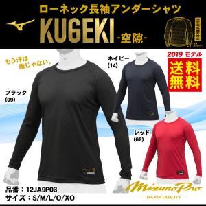 最高の通気性 ミズノプロ 野球 アンダーシャツ KUGEKI ローネック 長袖 2019モデル 12JA9P03 mizuno pro|baseballparkstandin