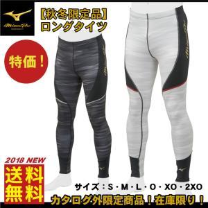 2018モデル ミズノプロ 限定 ロングタイツ メンズ 12JB8X81 スポーツウェア インナータイツ mizuno pro 大きいサイズ|baseballparkstandin