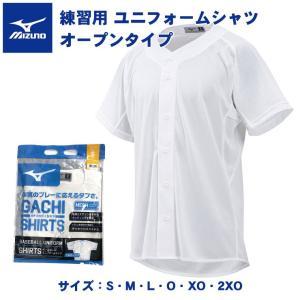 ミズノ 野球 練習用 ユニフォームシャツ ガチメッシュシャツ オープンタイプ 半袖 大人 一般 12JC8F68 練習着 上 あすつく mizuno|baseballparkstandin