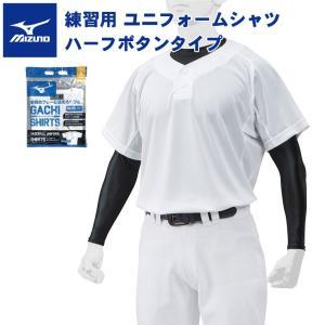 ミズノ 野球 練習用 ユニフォームシャツ ガチメッシュシャツ ハーフボタンタイプ 半袖 大人 一般 12JC8F69 練習着 上 あすつく mizuno|baseballparkstandin
