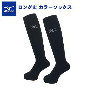 ミズノ 野球 ロング丈 カラーソックス 3足組 大人 一般 12JX8U6 靴下 セット ベースボールソックス mizuno|baseballparkstandin