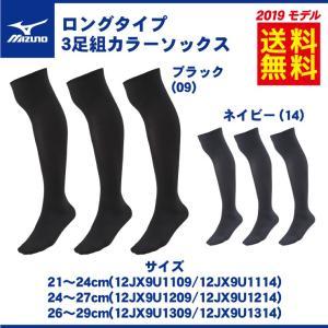 ミズノ 野球 3足組 カラーソックス ロングタイプ 12JX9U1 大人 ジュニア 靴下 mizuno|baseballparkstandin