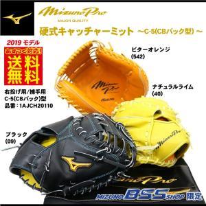 型付け・袋刺繍無料 ミズノプロ 硬式 キャッチャーミット C-5(CBバック)型 1AJCH20110 BSSショップ限定 mizuno pro あすつく|baseballparkstandin