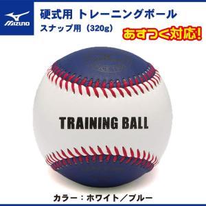ミズノ 野球 硬式用 トレーニングボール スナップ用 320g 1BJBH80200 スナップボール 硬式ボール 重い 手首 練習用 一個 バラ売り mizuno あすつく
