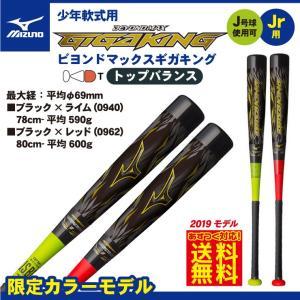 ポイント10倍 ミズノ 少年軟式用 バット ビヨンドマックス ギガキング 限定カラー J号対応 1CJBY137 少年野球 mizuno|baseballparkstandin