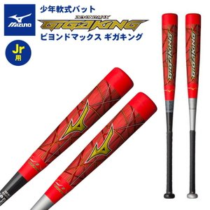 10%OFFクーポン ミズノ 少年軟式用バット ビヨンドマックス ギガキング J号対応 FRP製バット 1CJBY138 少年野球 mizuno|baseballparkstandin