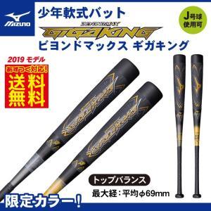 ポイント10倍 ミズノ 少年軟式用 バット ビヨンドマックス ギガキング 限定カラー J号対応 1CJBY141 少年野球 mizuno|baseballparkstandin