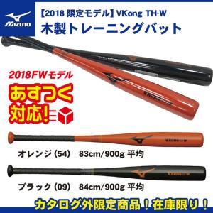 2018限定モデル ミズノ 木製 トレーニングバット VKong TH-W 実打可能 83cm 84cm 900g 1CJWT171 硬式 軟式 mizuno あすつく baseballparkstandin