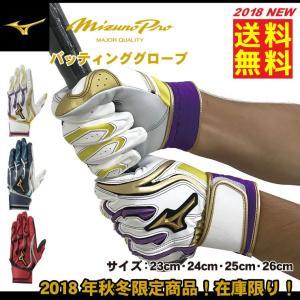 2018限定モデル ミズノプロ 両手用 バッティンググローブ シリコンパワーアーク ハイブリッド 1EJEA048 バッティング手袋 mizuno pro