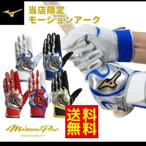 当店限定プロモデル ミズノプロ 両手用 バッティンググローブ モーションアーク MF 26cm バッティング手袋 mizuno pro