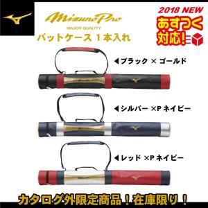 ミズノプロ 限定 バットケース 1本入れ ロイヤルプロダクト 一般 1FJT8904 バット入れ mizuno pro あすつく|baseballparkstandin