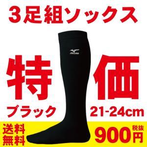 お買い得品 送料無料 ミズノ mizuno 3足組 野球 カラーソックス ブラック 21.0cm〜2...