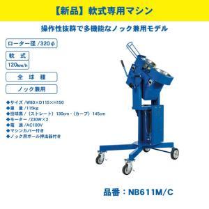 ニッシンSPM 軟式ノック兼用全球種マシン新品 NSP-NB611N-N|baseballparkstandin