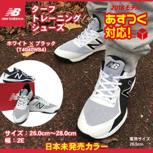 83db7f8e71091 日本未発売カラー ニューバランス 野球 ターフ トレーニングシューズ T4040TN4 T4040WB4 トレシュー newbalance あすつく