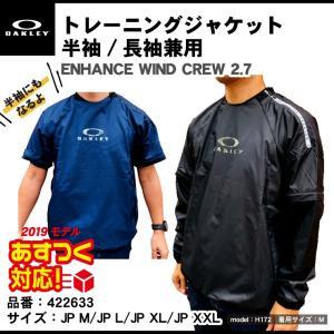 2019モデル オークリー トレーニング ジャケット 長袖 半袖 メンズ ENHANCE WIND CREW 2.7 422633 スポーツウェア 大きいサイズ oakley あすつく|baseballparkstandin