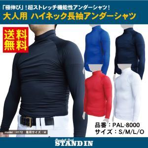 スタンドイン 野球 アンダーシャツ ハイネック 長袖 オールシーズン 大人 PAL-8000 黒 紺 赤 白 青|baseballparkstandin
