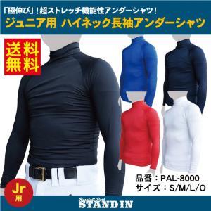 スタンドイン 野球 ジュニア用 アンダーシャツ ハイネック 長袖 オールシーズン 少年野球 PAL-8000 黒 紺 赤 青 白|baseballparkstandin