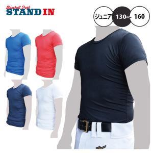スタンドイン 野球 ジュニア用 アンダーシャツ 丸首 半袖 夏用 少年野球 PAL-8889 黒 紺 赤 青 白|baseballparkstandin
