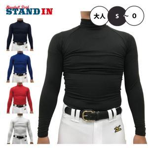 スタンドイン 野球 裏起毛 アンダーシャツ ハイネック 長袖 全5色 冬用 大人 一般 PAW-1208 あったかい 暖かい
