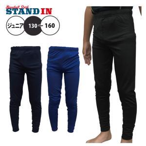 スタンドイン 野球 ジュニア用 裏起毛 ロングタイツ 全3色 冬用 少年野球 インナータイツ あったかい 暖かい|baseballparkstandin