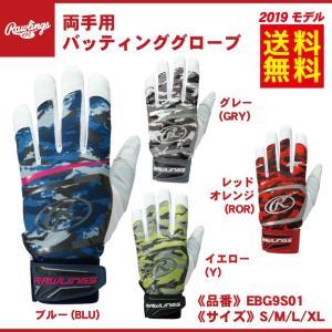 2019モデル ローリングス 両手用 バッティンググローブ 大人 EBG9S01 バッティング手袋 Rawlings