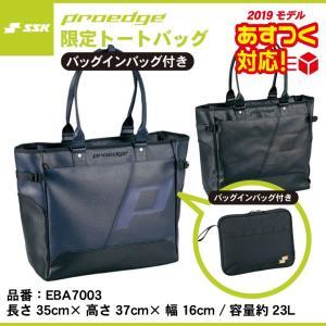 2019モデル SSK 限定 トートバッグ プロエッジ 23L バッグインバッグ付き EBA7003 かばん 大人|baseballparkstandin