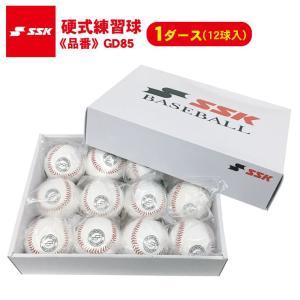 エスエスケイ 硬式練習球 1ダース GD85 練習用 硬式ボール 硬式球 12球 高校野球 中学硬式 野球部 SSK あすつく