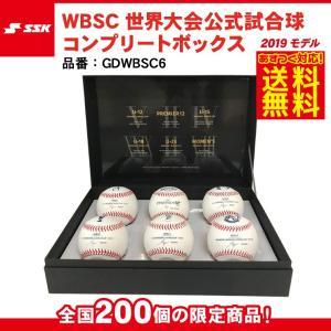 SSK WBSC世界大会公式試合球 コンプリートボックス 6球入り 限定200セット GDWBSC6 記念ボール エスエスケイ