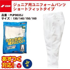 SSK 野球 ジュニア用 ユニフォームパンツ ショートフィットタイプ 少年野球 PUP003SJ こども エスエスケイ あすつく|baseballparkstandin