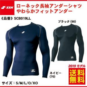 2019モデル SSK 野球 アンダーシャツ ローネック 長袖 やわらかフィットアンダー SCB019LL 大きいサイズ エスエスケイ|baseballparkstandin