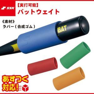 エスエスケイ バットウェイト 実打可能 バット用重り SRLG100 SRLG110 SRLG120 SRLG130 素SSK あすつく|baseballparkstandin