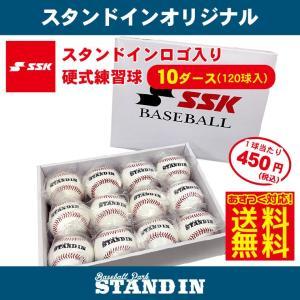 エスエスケイ スタンドインロゴ入り 硬式練習球 10ダース 練習用 硬式ボール 硬式球 120球 野球部 SSK あすつく baseballparkstandin