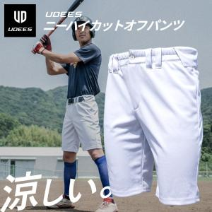 涼しい新提案 UDEES 野球 ショート ユニフォームパンツ ニーハイカットオフパンツ ユニパン 膝丈 夏用 練習着 あすつく