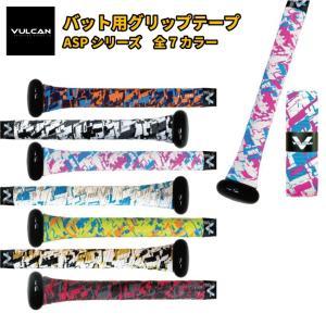 バルカン 野球 バット用 グリップテープ ASPシリーズ 全7色 1.0mm VULCAN 大人 一般 軟式 硬式 ソフトボール あすつく