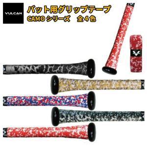 バルカン 野球 バット用 グリップテープ CAMOシリーズ 全4色 1.0mm VULCAN 大人 一般 軟式 硬式 ソフトボール あすつく
