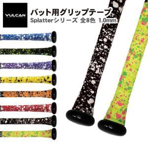 バルカン 野球 バット用 グリップテープ Splatterシリーズ 全6色 1.0mm VULCAN 大人 一般 軟式 硬式 ソフトボール あすつく