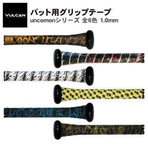 バルカン 野球 バット用 グリップテープ uncomonシリーズ 全5色 1.0mm VULCAN 大人 一般 軟式 硬式 ソフトボール あすつく
