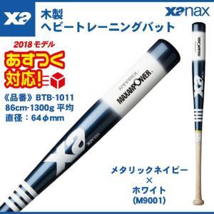 1300グラム! ザナックス 木製 ヘビートレーニングバット 実打可能 BTB-1011 86cm 1300g 打撃練習 重い xanax あすつく baseballparkstandin