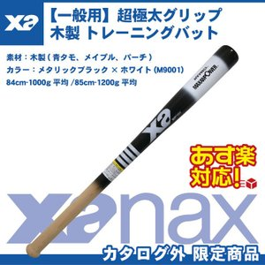 ザナックス 限定 超極太グリップ 木製 トレーニングバット 実打可能 大人 一般 BTB-1680S 84cm 1000g 85cm 1200g xanax あすつく baseballparkstandin