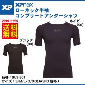 2019モデル ザナックス 野球 アンダーシャツ ローネック 半袖 ピチピチ 大人 BUS-861 大きいサイズ xanax|baseballparkstandin