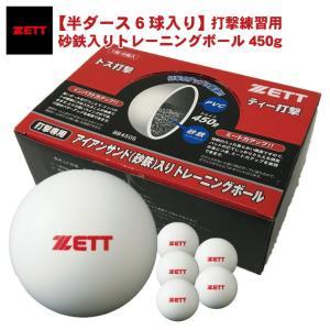 ゼット 打撃練習用 砂鉄入り トレーニングボール 半ダース売り 6球売り 450g 硬式 軟式 トスバッティング ティーバッティング BB450S 重い あすつく baseballparkstandin