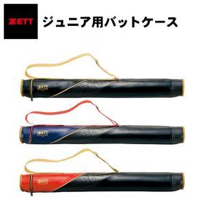 2019モデル ゼット 限定 ジュニア用 バットケース 1本入れ 少年野球 BC149J 少年用 zett あすつく|baseballparkstandin