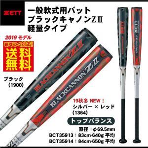 新色入荷 ゼット 一般軟式用 バット ブラックキャノン Z2 軽量タイプ M号対応 限定カラー 83cm 84cm BCT359 ZETT あすつく baseballparkstandin