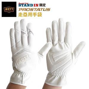 スタンドイン限定 ゼット 走塁用手袋 プロステイタス 両手用 BG2090H スライディンググローブ...