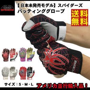 日本未発売モデル スパイダーズ 両手用 バッティンググローブ LITE 全4色  並行輸入品 一般 バッティング手袋 SPIDERZ