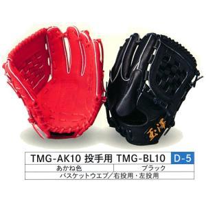 玉澤/タマザワ 軟式グラブ カンタマ十番い 投手用|baseballpower